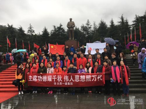 项目管理公司职工、家属赴湖南韶山进行爱国主义教育参观
