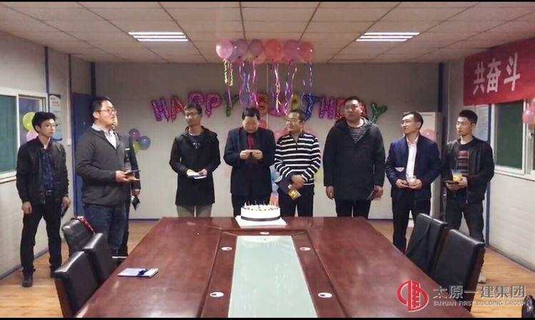 """三分公司工会为生日员工举办 """"共奋斗、齐发展 、同快乐""""为主题的庆生会"""