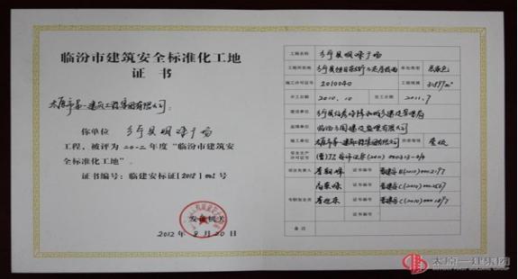 临汾市建筑安全标准化工地-乡宁县明珠广场工程