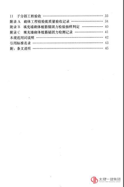 《砌体结构工程施工质量验收规范》gb50203-2011