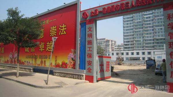 医院围墙设计展板