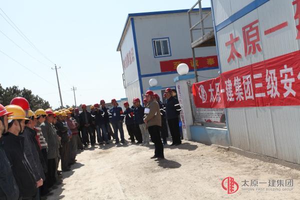 项目工程管理处山阴县项目部组织三级安全教育