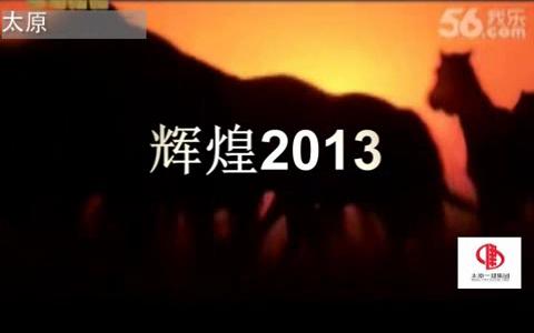 辉煌2013