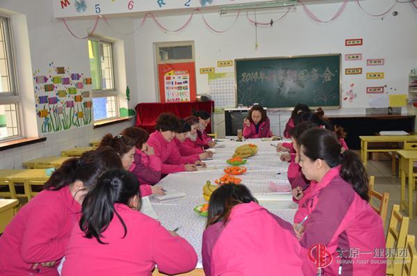 幼儿园召开2014年新学期园务会