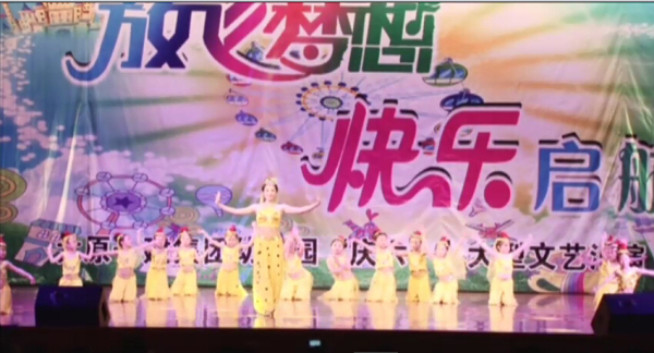 幼儿园庆六一舞蹈