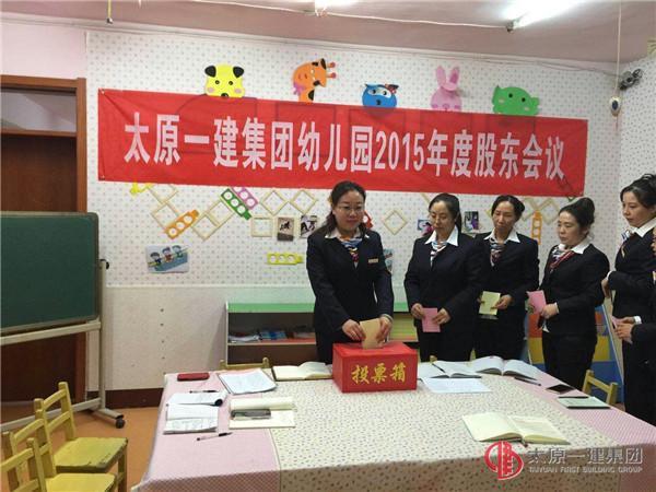 幼儿园召开2015年度股东会议-太原市第一建筑工程