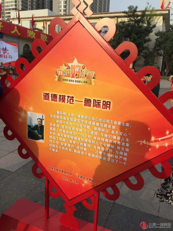 千赢国际手机客户端下载公司全国道德模范提名奖获得者鲁际明同志