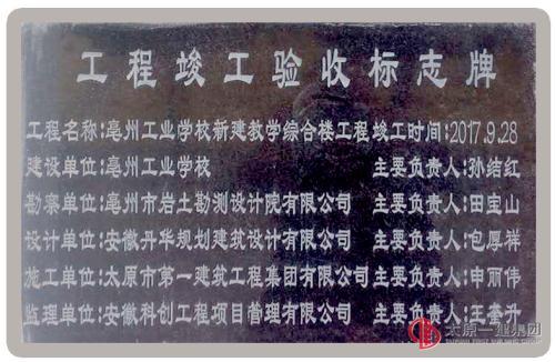 项目管理公司亳州工业学校新建综合教学楼、男生宿舍楼工程竣工验收